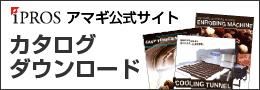 イプロスアマギ公式サイト カタログダウンロード