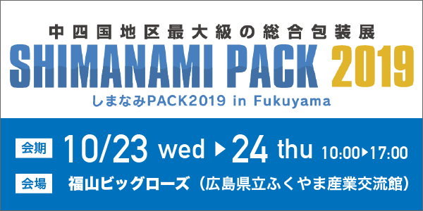 SHIMANAMI PACK 2019