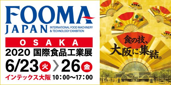 FOOMA JAPAN2020